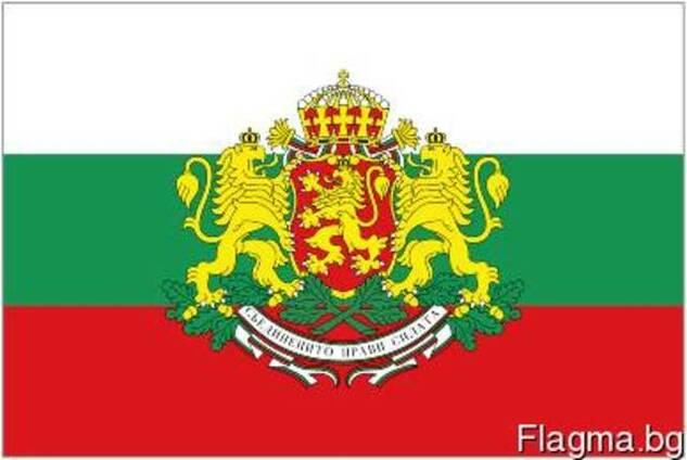 Иммиграция в Болгарию.