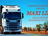 Международные грузовые перевозки в ЕС - фото 1