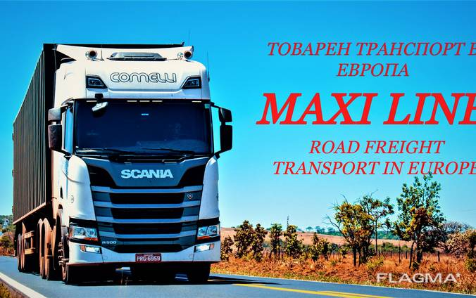 Международные грузовые перевозки в ЕС