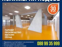Полимерни подове Полимерные полы