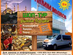 Выгодные ШОП-ТУРЫ на турецкие рынки